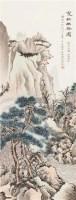 双松幽谷图 立轴 设色纸本 - 116172 - 海上五大家专场 - 首届艺术品拍卖会 -收藏网