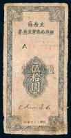 民国三十四年太岳区经济局商业流通券伍拾圆一枚 -  - 钱币 - 2008秋季拍卖会 -收藏网
