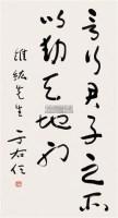 草书易经句 立轴 纸本 - 于右任 - 法书楹联 - 2011首届大型中国书画拍卖会 -收藏网