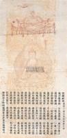 佛像版画 -  - 古籍文献 - 2007年迎春艺术品拍卖会 -收藏网
