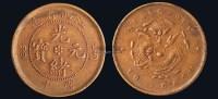 江西省造光绪元宝当十铜元 -  - 机制币专场 - 2011秋季拍卖会 -中国收藏网