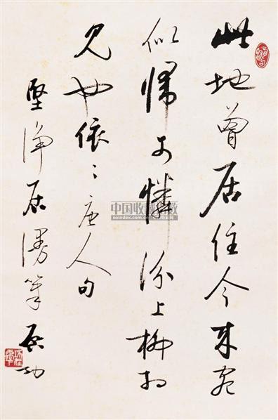 行书五言诗 立轴 水墨纸本 - 127886 - 中国书画 - 2005首届书画拍卖会 -收藏网
