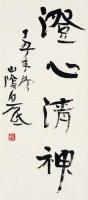 白砥書法 -  - 现当代书画名家专场 - 2008秋季艺术品拍卖会 -收藏网