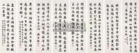 书法 八屏 水墨纸本 - 孙智敏 - 中国书画 - 2007仲夏艺术品拍卖会 -收藏网