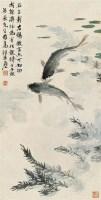 汪亚尘(1894-1983)鱼利图 - 118951 - 中国书画(一) - 2007秋季艺术品拍卖会 -收藏网