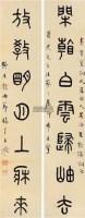 篆书书法联 镜片 水墨纸本 - 140336 - 中国书画一 - 2011年秋季大型艺术品拍卖会 -收藏网