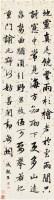 行书七言诗 立轴 洒金纸本 - 133889 - 中国书画古代作品专场(清代) - 2008年春季拍卖会 -收藏网