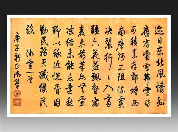 清乾隆   乾隆御笔 -  - 宫廷艺术精品专场 - 2009年北纬首届拍卖会 -收藏网