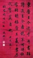 书法 镜心 水墨绢本 - 133889 - 中国书画 - 2008太平洋迎春艺术品拍卖会 -收藏网