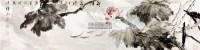"""荷清荷洁 设色纸本 -  - 中国书画专场 - 2011""""美洲俱乐部""""艺术品专场拍卖会 -中国收藏网"""