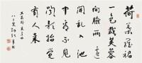 书法 镜心 水墨纸本 - 6383 - 中国书画专场 - 2008第三季艺术品拍卖会 -收藏网