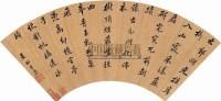 行书七言诗 扇面 水墨金笺 - 娄坚 - 中国古代书画 - 2008春季拍卖会 -收藏网