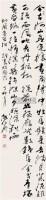 书法 镜心 水墨纸本 - 2143 - 中国书画(二) - 2009新春书画(第63期) -收藏网