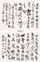 书法小品 (两帧) 镜芯 水墨纸本 - 127278 - 中国书画一 - 2011年秋季艺术品拍卖会 -中国收藏网