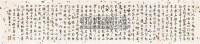 行书竹庐山房 镜心 洒金笺 -  - 中国古代书画 - 2005秋季艺术品拍卖会 -收藏网