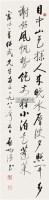 书法 立轴 水墨纸本 - 127886 - 中国书画 - 2011秋季艺术品拍卖会 -收藏网
