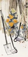 银锄图 立轴 - 116666 - 中国书画 - 2011年春季艺术品拍卖会 -收藏网