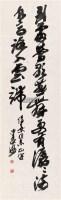 书法 纸片 纸本 - 116769 - 中国书画(一)•红色记忆•小品、扇画 - 沧海明珠•常州沧海2011首届艺术品拍卖会 -收藏网