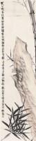竹石图 立轴 纸本 - 6091 - 名家书画作品专场(二) - 2011春季艺术品拍卖会 -收藏网