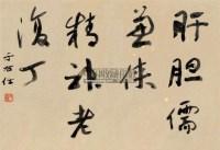 草书 镜片 纸本 - 116807 - 渡海四家 - 2011年春季大型艺术品拍卖会 -收藏网