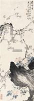 岁寒图 立轴 设色纸本 - 吴琴木 - 中国书画(一) - 2011年金秋精品书画拍卖会 -收藏网