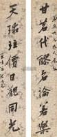 陈鸿寿 行书八言联 对联 - 陈鸿寿 - 中国古代书画 - 2006秋季拍卖会 -中国收藏网