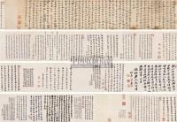 行书感蝗赋 手卷 纸本 - 徐元文 - 中国古代书画(二) - 2005春季艺术品拍卖会 -收藏网