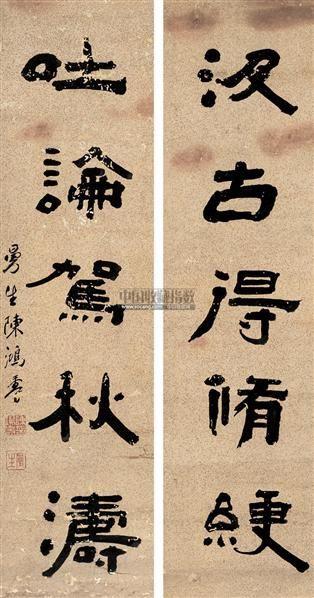 书法对联 立轴 水墨纸本 - 6768 - 中国书画 - 2009春季拍卖会 -收藏网