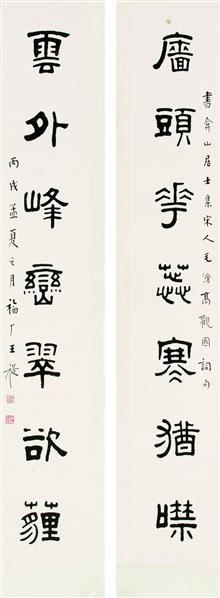 书法 - 140336 - 中国书画 - 2007秋季艺术品拍卖会 -收藏网