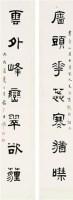 书法 - 140336 - 中国书画 - 2007秋季艺术品拍卖会 -中国收藏网