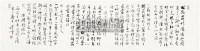 书法 镜心 纸本 - 孙晓云 - 中国书画专场 - 2010春季大型艺术品拍卖会 -收藏网