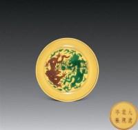 粉彩双龙戏珠大碗 -  - 珍瓷雅玩 - 2007春季艺术品拍卖会 -中国收藏网