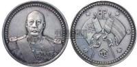 1923年曹锟银质纪念章(LM960) -  - 金银币 - 2010秋季拍卖会 -收藏网