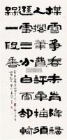 录古诗一首 水墨纸本 - 王祥之 - 墨海善缘:名家书法专场 - 2011秋季中国书画名人名作拍卖会 -收藏网