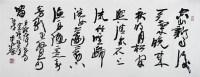 书法 镜心 水墨纸本 - 32902 - 当代书画名家精品专场 - 2008春季拍卖会 -收藏网