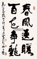 书法 镜片 纸本 - 139817 - 中国书画(一) - 2011春季艺术品拍卖会(一) -收藏网