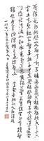 行书自作诗 立轴 纸本 - 1110 - 书法专场 - 2011首届秋季艺术品拍卖会 -收藏网