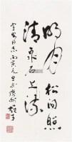 书法 立轴 水墨纸本 - 4438 - 中国书画、油画 - 2011冬季古今艺术品拍卖会 -收藏网
