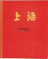 1959年国庆十周年上海 -  - 古籍善本专场 - 2011春季拍卖会 -中国收藏网
