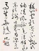书法 - 115962 - 中国书画 - 2011年江苏景宏国际春季书画拍卖会 -收藏网