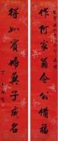 八言行书 立轴 红笺纸本 -  - 名家翰墨专场 - 2008首届秋季大型古玩书画拍卖会 -收藏网