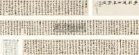 中国书画 书法 - 116600 - 中国古代书画、书法专场 - 2011首届春季拍卖会 -收藏网