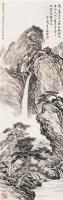 源远流长 立轴 水墨纸本 - 陶冷月 - 中国书画专场 - 2006年秋季拍卖会 -收藏网