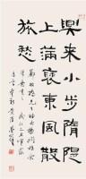 书法 立轴 纸本 - 沙曼翁 - 书画杂件 - 2007迎春文物艺术品拍卖会 -收藏网