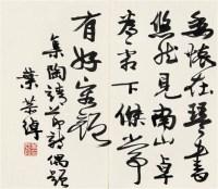 行书 画心 纸本 - 2308 - 中国书画艺术品专场 - 2011年秋季艺术品拍卖会 -收藏网