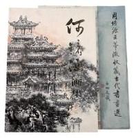 何镜涵等画册 -  - 古今图章 古籍画册 - 2007年春季拍卖会 -中国收藏网