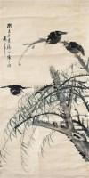 八哥杨柳 立轴 设色纸本 -  - 名家砚台印章、闽籍书画及中国书画 - 2009秋季艺术品拍卖会 -收藏网