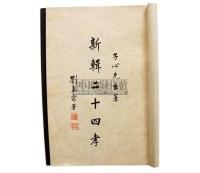 新辑二十四孝图 (一函一册) -  - 中国书画(二) - 2011春季艺术品拍卖会(一) -收藏网