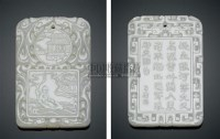 白玉牌 -  - 中国瓷器工艺品 - 2009秋季拍卖会(一) -收藏网