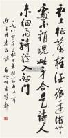 行书七言诗 立轴 水墨纸本 - 127886 - 中国书画专场 - 首届艺术品拍卖会 -收藏网